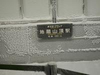 蔵王 樹氷ライトアップ! - tokoya3@