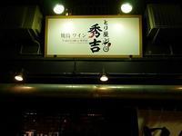 (金沢・此花町)とり屋秀吉 - 松下ルミコと見る景色