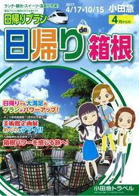 新商品 4月からの「日帰りde箱根」 - はこね旅市場(R)日記