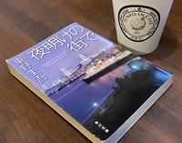 月曜の森友報道と「夜明けの街で」 - Kyoto Corgi Cafe