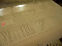 ハックレース、リジットマフラー - アトリエひなぎく 手織り日記