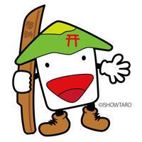 いろいろ検討中です!...&納め太刀オオヤマン - いせはらのご当地キャラクター「オオヤマン」のブログ