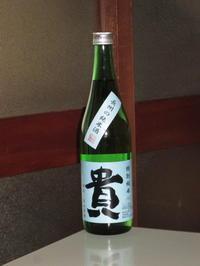 日本酒感想  貴 特別純米60 - 雑記。