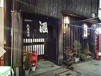 名古屋の夜は、やはり「大甚」です! - よく飲むオバチャン☆本日のメニュー