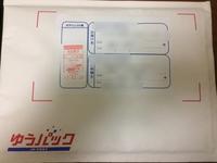 嬉しい郵便物(*´꒳`*)♪ - まめまめの石川県バス釣り奮闘記