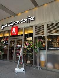 『Good Siphon Coffee』@大阪・ほたるまち - a&kashの時間。