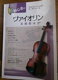 弦を張り替え、新しいバイオリン教本を買う&Roby Lakatos 'Hungarian Dance No5' - 一歩一歩!振り返れば、人生はらせん階段