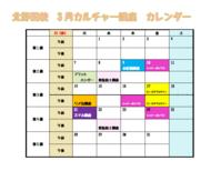 3月のカルチャー講座予定 - みんなのパソコン&カルチャー教室 北野田校