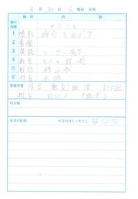 8月30日 - なおちゃんの今日はどんな日?