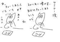 セミナー復習① - 絵描きカバのつれづれ帖