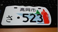 高岡市のご当地ナンバープレート♪ - オイラの日記 / 富山の掃除屋さんブログ