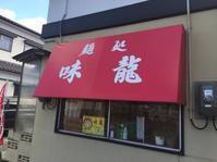 酒田市「味龍」中華そば - ビバ自営業2