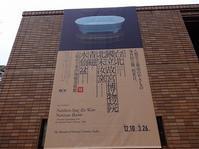 台北國立故宮博物院-北宋汝窯青磁水仙盆 - てんてまり@Up.town