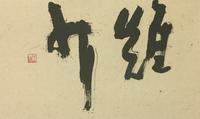 難有り      「有」 - 筆文字・商業書道・今日の一文字・書画作品<札幌描き屋工山>