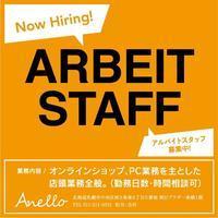 """スタッフ募集です!! - """"Anello""""(アネッロ)Blog"""