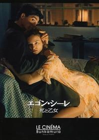 DRESS『シネマの時間』第2回 映画「エゴン・シーレ 死と乙女」 - 佑美帖