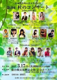 【宣伝】宮城県出身の音大生による「第2回杜のコンサート」のお知らせ - 吹奏楽酒場「宝島。」の日々