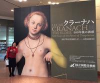 「クラーナハ 500年後の誘惑」展に行ってきました - 本日の中・東欧