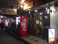 春の近い福富町 - 実録!夜の放し飼い (横浜酒処系)