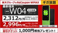楽天クーポン(RaCoupon)WiMAXを契約してみたゾ - xellossの「人生ソロプレイ日記」
