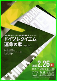 河内長野ラブリーホール合唱団 ドイツレクイエム - noriさんのひまつぶ誌