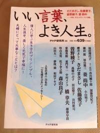 姜尚中さん - ritsuのきまぐれ日記