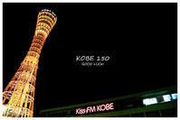 神戸開港150年 - GOOD LUCK!