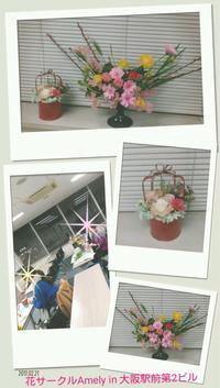 桃の節句とナチュレ - 花サークルAmelyの花時間