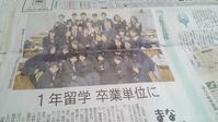 大阪学芸の取り組みが朝日新聞に紹介されました - 大阪学芸高校 空手道応援ブログ
