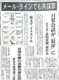 20170228 【国政】共謀罪 - 杉本敏宏のつれづれなるままに