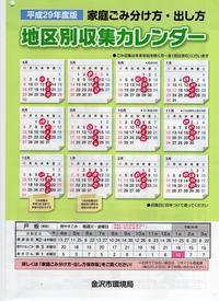 平成29年度版 戸板地区収集カレンダー - 若宮新町会ブログ
