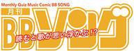 月刊BBソング 3月の問題 - BLACK BEANS Blog | 黒豆日記
