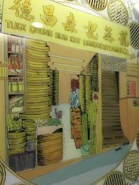2017年香港 お買い物は西営盤から - 来客手帖~ときどき薬膳