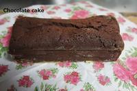 Chocolate cake - こぶたのノンビリ生活