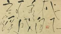 3月(^O^)/ですね       「桃」 - 筆文字・商業書道・今日の一文字・書画作品<札幌描き屋工山>