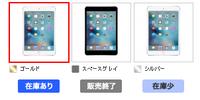 ドコモオンラインショップ祭り再来!機種変iPad mini3 64GB一括1080円 - 白ロム転売法