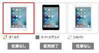3月のドコモオンライン旧モデル在庫処分、iPad mini3は即日終了 次の狙いはSO-03Eか - 白ロム転売法
