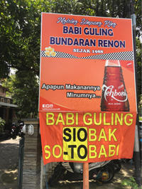 デンパサールのバビグリン屋さん Warung Babi Guling Bundaran Renon - ぴっから~