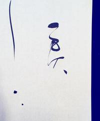 ✨涙✨ - fu-de-sign*文字日和*