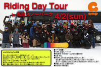 amp Riding Tour 駆け込み乗車受付中 - amp [snowboard & life style select]
