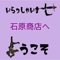 ようこそ!石原商店へ!? - 上野 アメ横 ウェスタン&レザーショップ 石原商店