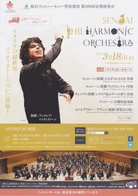 【宣伝】仙台フィルハーモニー管弦楽団第303回定期演奏会のお知らせ - 吹奏楽酒場「宝島。」の日々