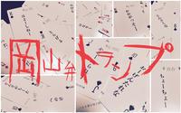 珍妙なる『岡山弁トランプ』来たる! - maki+saegusa
