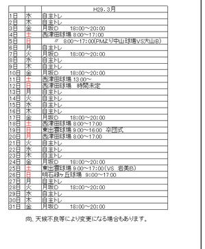 ?3月の予定表? - (公財)日本少年野球連盟 松江ボーイズ
