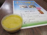 ミツバチの恵み - 木もぐれ日記 ( 三瓶 木工館 )