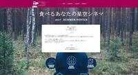 2017年夏!イベント準備中 - もし都会で育った若者が北海道の田舎で暮らしたら。