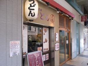 豊前うどん 武膳@祖師ヶ谷大蔵 - 食いたいときに、食いたいもんを、食いたいだけ!