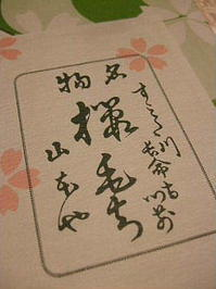 長命寺桜もち300年 - K's Sweet Kitchen