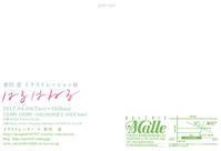 イラスト展4月4日から開催します🌸 - 7miele Information