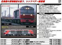 JR北海道の行く末 - taka@でございます!